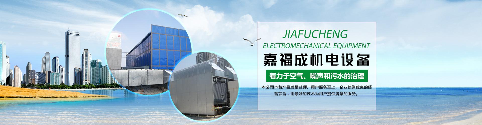 沈阳嘉福成机电设备制造有限公司